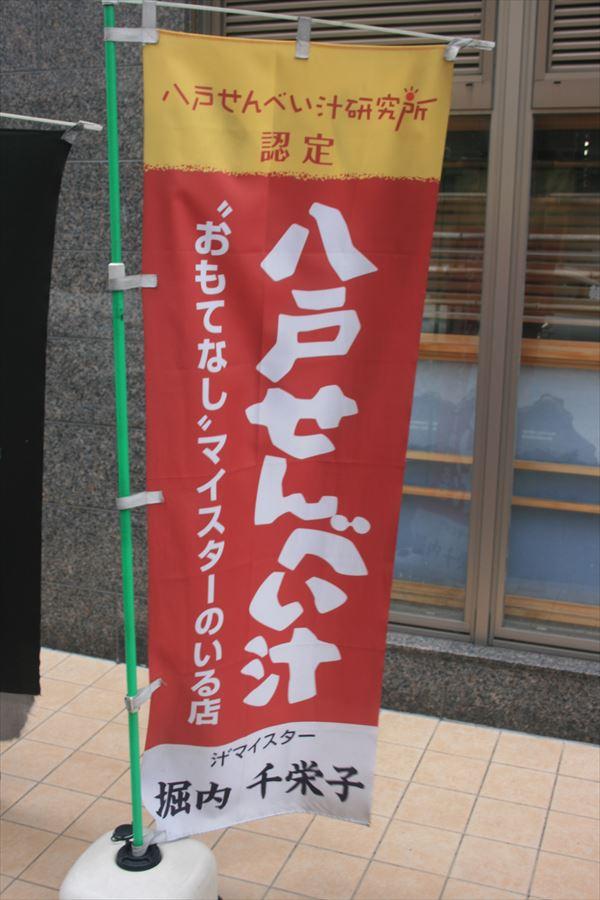 1101 青森→岩手010