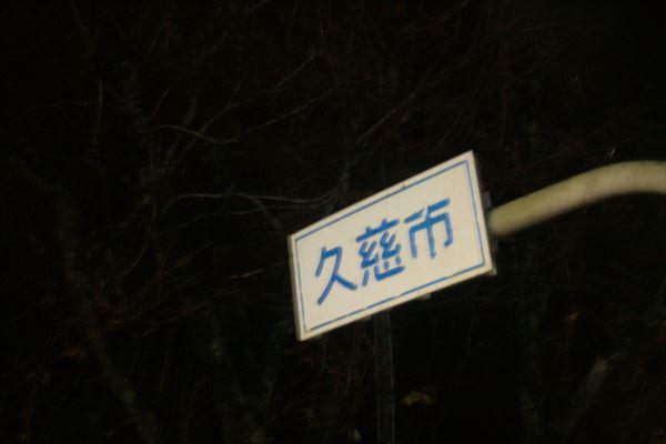 1101 青森→岩手022
