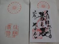 比叡山 東塔 根本中堂