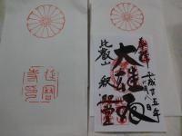 比叡山 西塔 釈迦堂