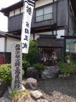 509号線石田三成邸宅跡