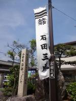 石田三成邸宅跡