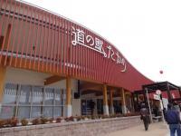 道の駅「たかの」