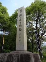 関ヶ原開戦地