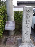 吉田稔麿生誕地