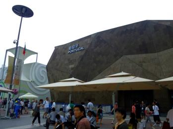 上海万博 ポルトガル館
