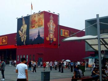 上海万博 スリランカ館