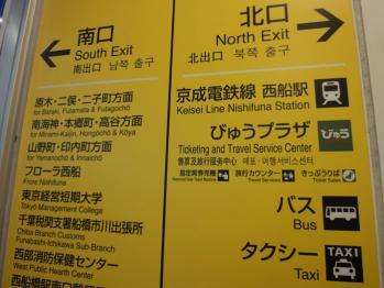 西船橋駅の案内板です。