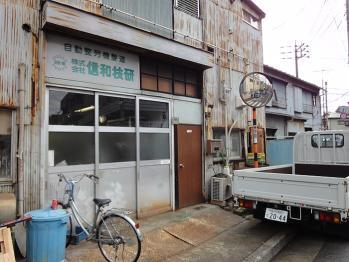 株式会社信和技研 大田工場に到着です。