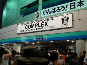 COMPLEX 日本一心 終了後の東京ドームの様子