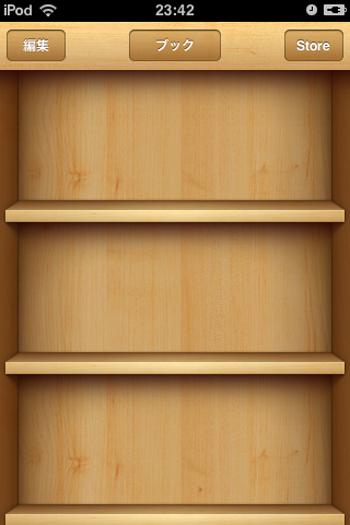iBooksの本棚です