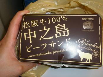 帰りの新大阪駅で中之島ビーフサンドを購入しました。