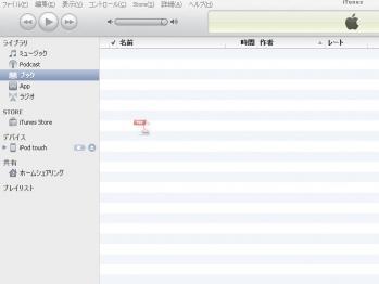 itunesにPDFファイルをドロップします。