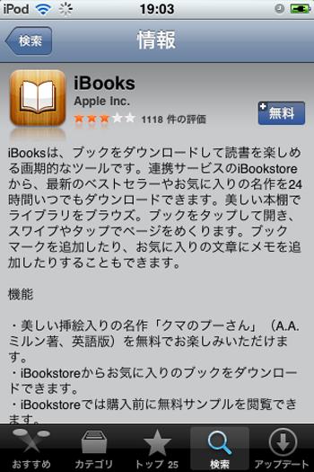 検索でiBooksを探します。