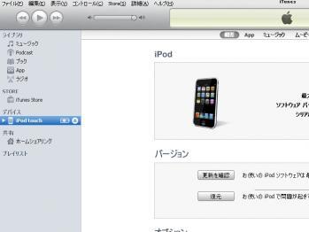 iTunesに戻り同期します。
