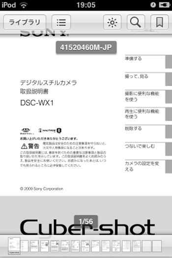 iPod touch上でPDFマニュアルを閲覧できます。