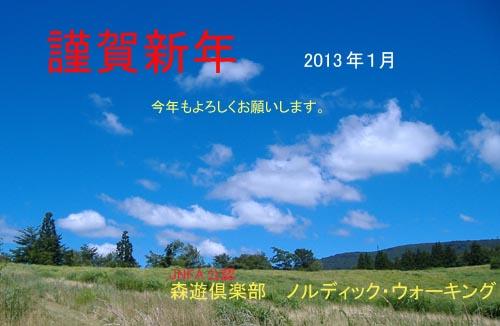2013年賀 森遊倶楽部