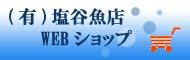 (有)塩谷魚店webショップ