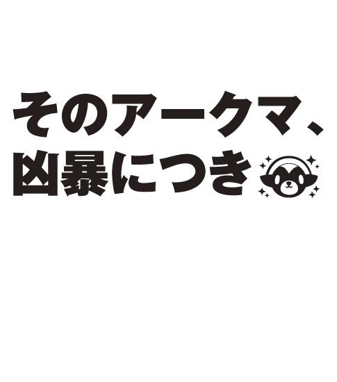 arkuma_walk20141007.jpg