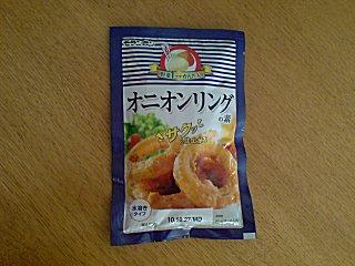 100408_fries01.jpg
