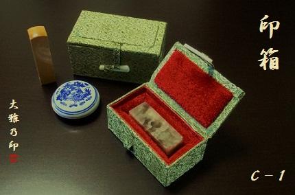 印箱(大・小)と木印・石印