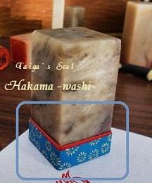 和紙の印袴(はかま) 6