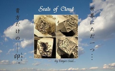 ~Seals of Cloud...~