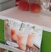 生絞り 桃ジュース(^^)