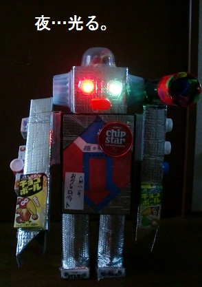 Okasi Robotto 7