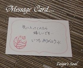メッセージ・カード。