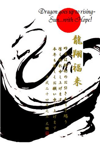 年賀状2012 ~大雅オリジナル~