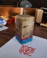 石印~和紙袴つき~
