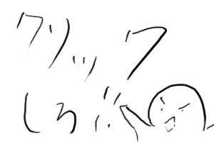 kuriku.jpg