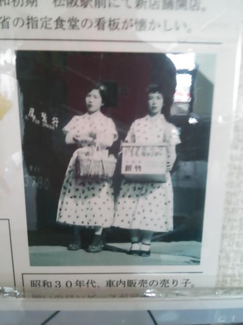 6 松阪駅社内販売の売り子
