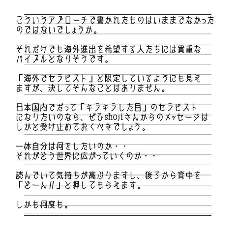 yamazakii senseiA