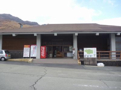 仙酔峡インフォメーションセンター