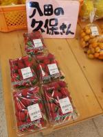 久保さんの苺