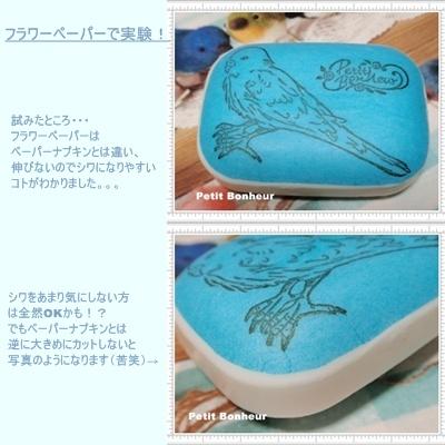 デコパージュ石鹸5