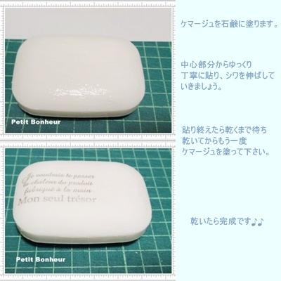 デコパージュ石鹸4