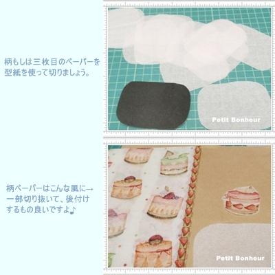 デコパージュ石鹸3
