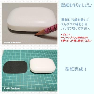 デコパージュ石鹸1