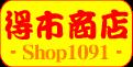 得市商店-shop1091-