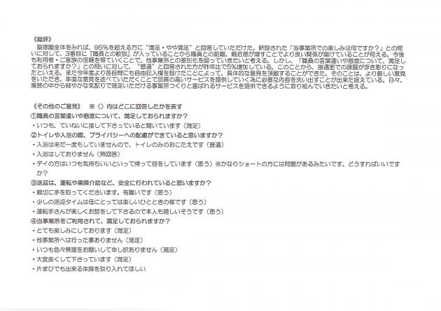 H24アンケート5_convert_20130226122927