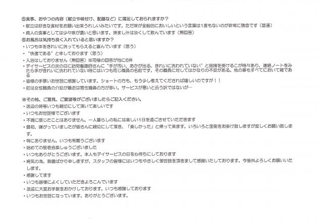 H24アンケート6_convert_20130226123019