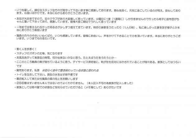 H24アンケート7_convert_20130226123111