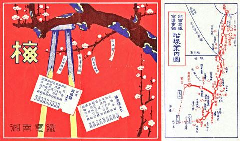 湘南電鉄梅
