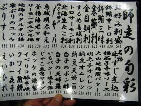 20081223_469B.jpg
