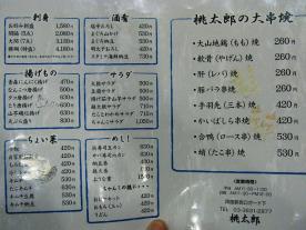 20081223_469D.jpg