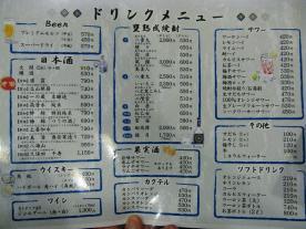20081223_469F.jpg
