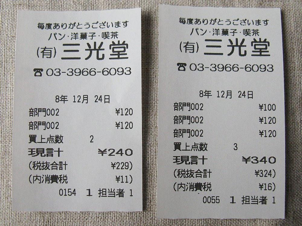 20081224_552-.jpg